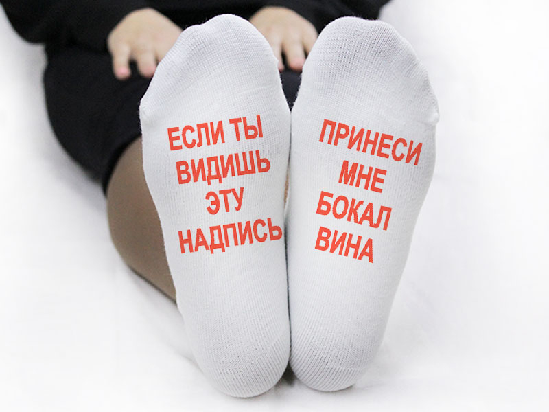 Носки унисекс Super Socks Принеси бокал вина белые 36