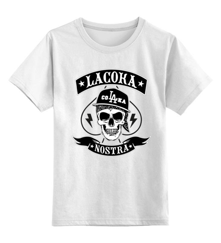 Детская футболка Printio La coka nostra цв.белый р.128 0000000788888