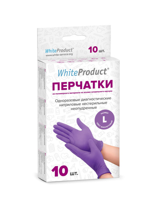 Купить White Product фиолетовые 10 шт, Перчатки медицинские WHITE PRODUCT текстурированные фиолетовые размер L 10 шт. Нитрил, WHITE PRODUCT ONLINE