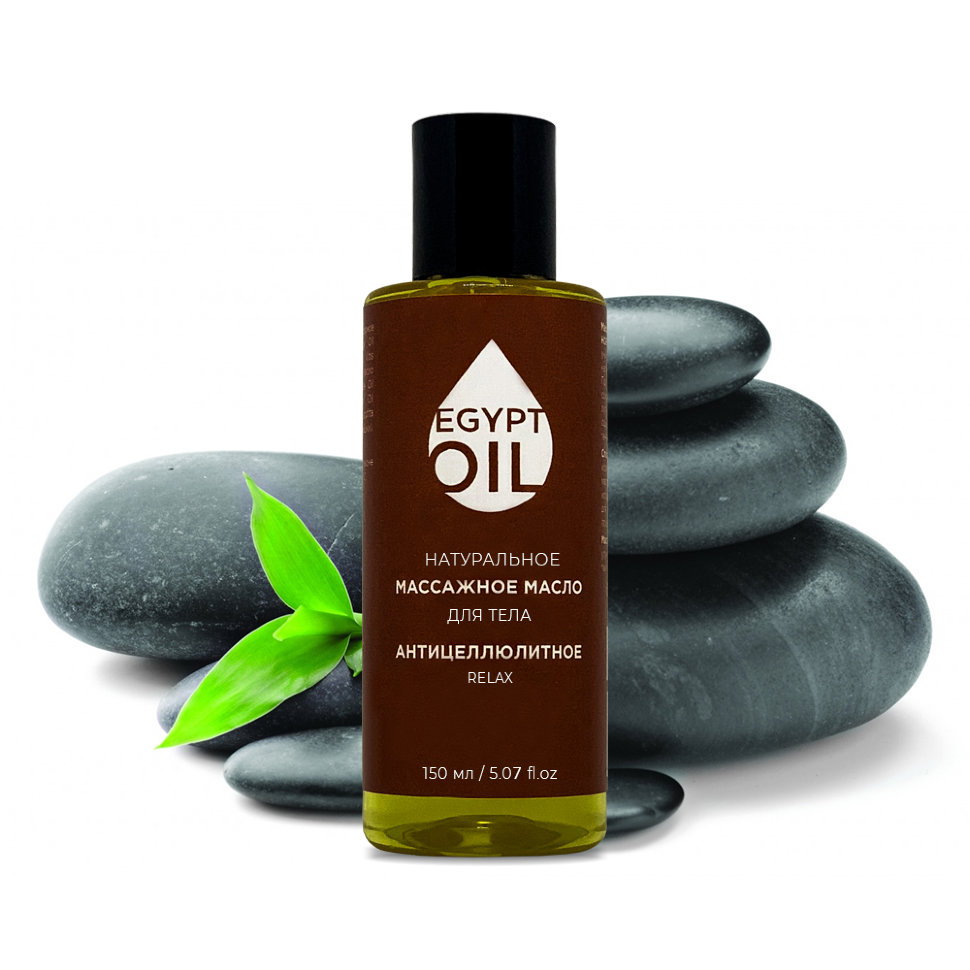 Массажное масло EgyptOil антицеллюлитное Relax, 150 мл