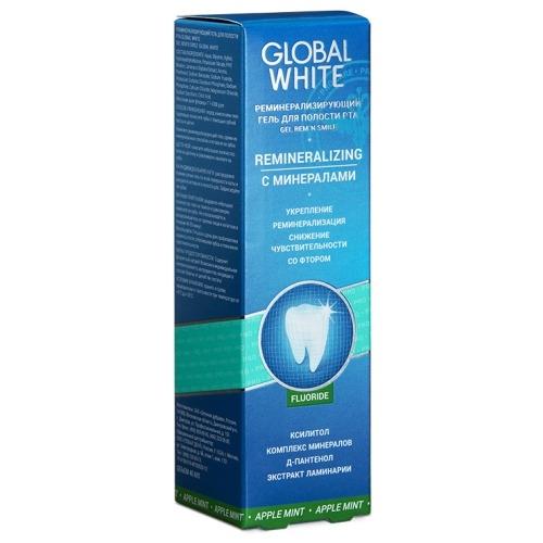 Гель Global White Реминерализирующий для Полости