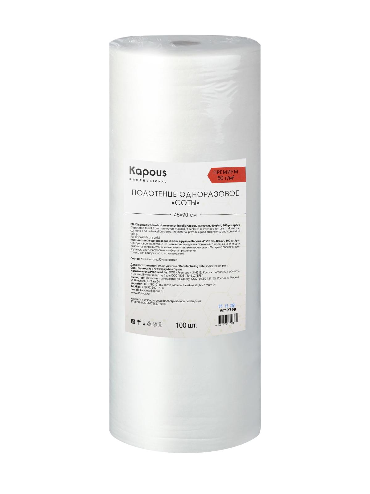 Купить Полотенце одноразовое KAPOUS PROFESSIONAL соты в рулоне 45 х 90 см 50г/м2 100 шт
