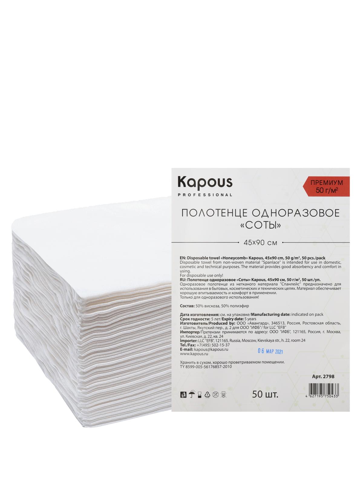 Купить Полотенце одноразовое KAPOUS PROFESSIONAL соты в сложении 45 х 90 см 50г/м2 50 шт