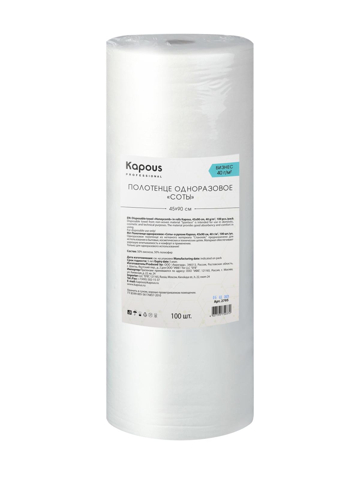 Купить Полотенце одноразовое KAPOUS PROFESSIONAL соты в рулоне 45 х 90 см 40г/м2 100 шт