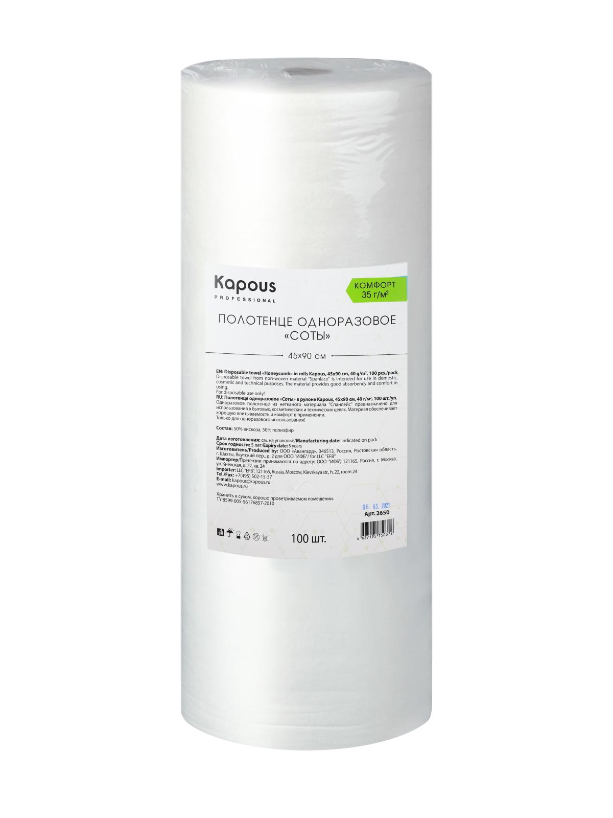 Купить Полотенце одноразовое KAPOUS PROFESSIONAL соты в рулоне 45 х 90 см 35г/м2 100 шт