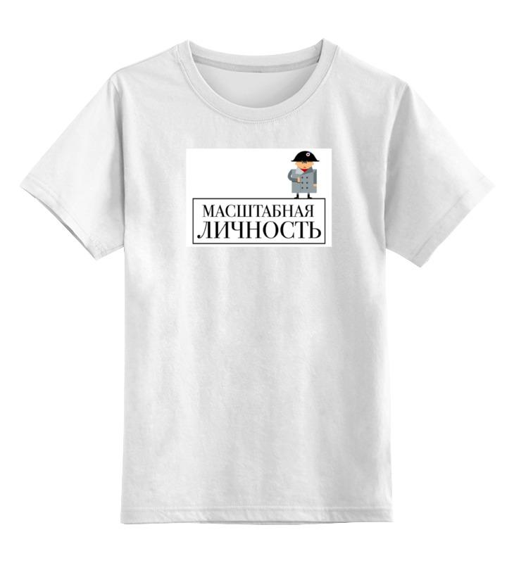 Детская футболка Printio Масштабная личность цв.белый р.152 0000000781669 по цене 790