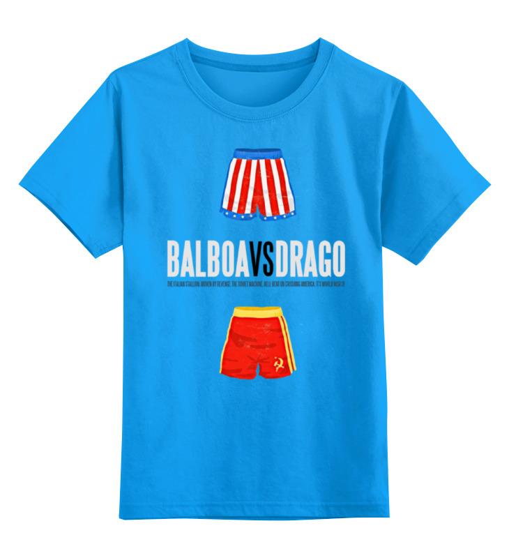 Купить 0000000778926, Детская футболка Printio Ivan drago & rocky цв.голубой р.152,