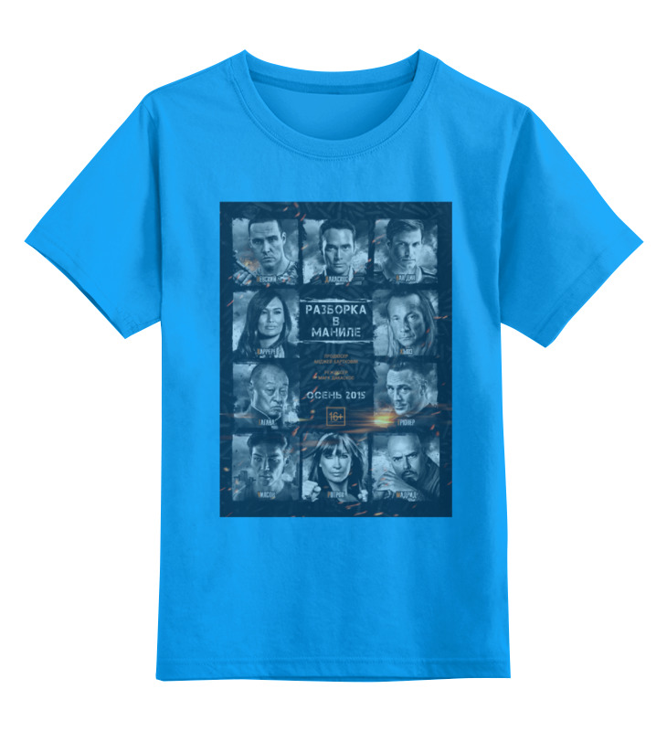 Детская футболка Printio Showdown in manila цв.голубой р.152 0000000768617 по цене 990