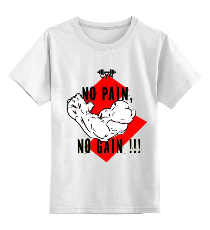 Детская футболка Printio No pain no gain цв.белый р.164 0000000768741