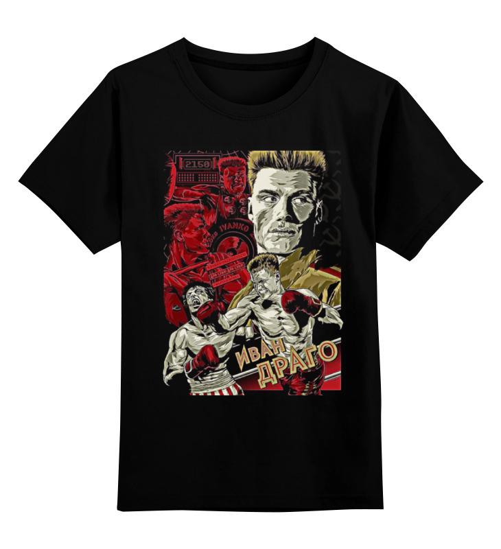 Детская футболка Printio Ivan drago & rocky цв.черный р.104 0000000777596 по цене 990