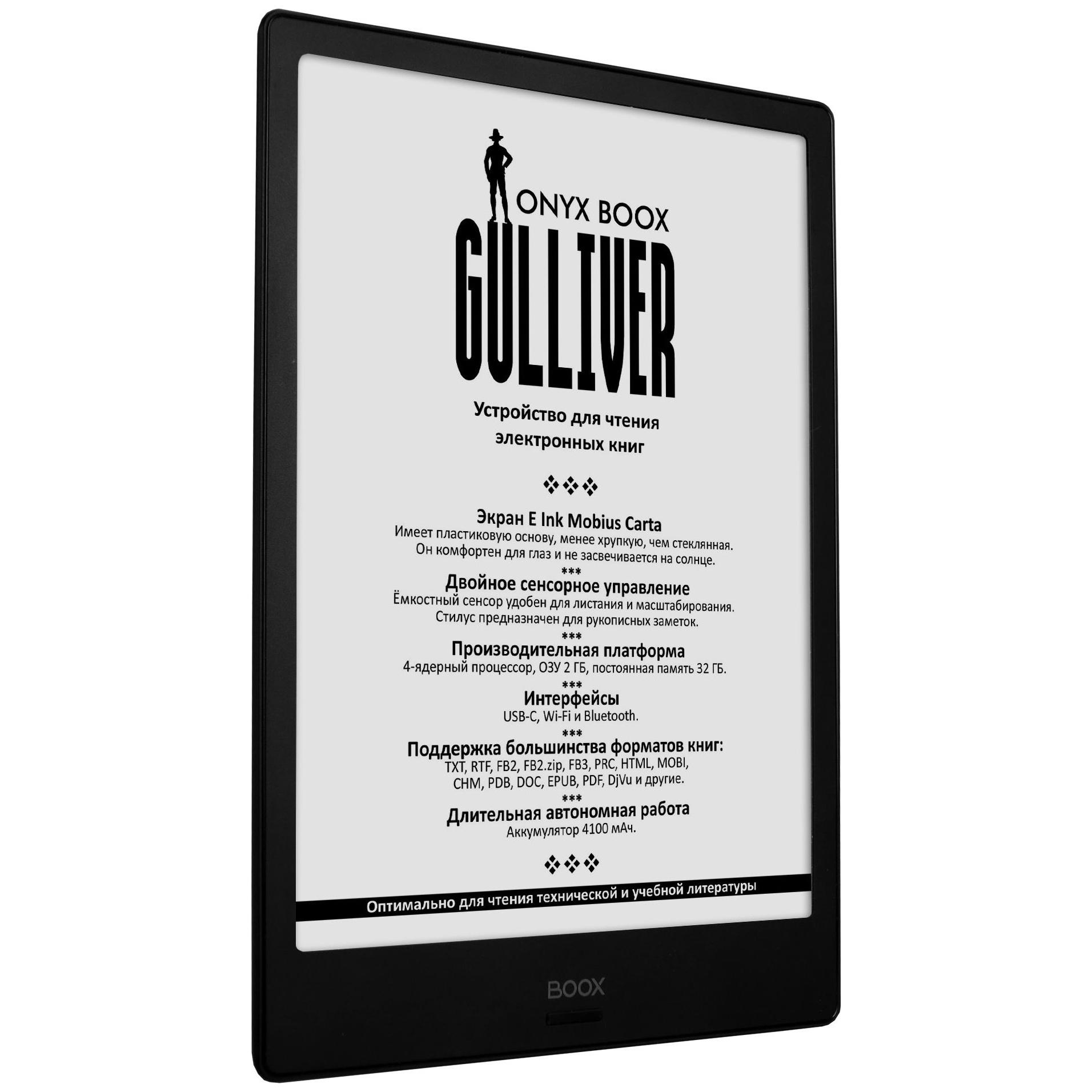 Электронная книга Onyx Boox Gulliver Black