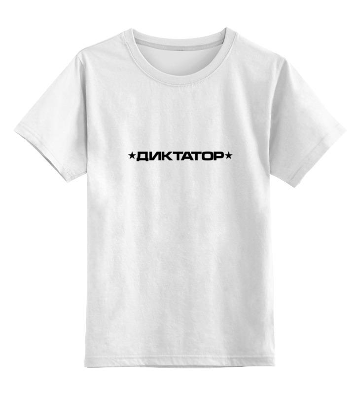 Купить 0000000770252, Детская футболка классическая унисекс Printio Диктатор,