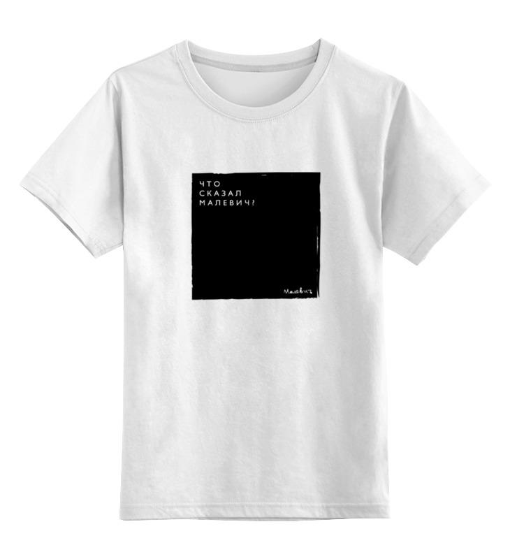 Купить 0000000780892, Детская футболка Printio Что сказал малевич? цв.белый р.140,