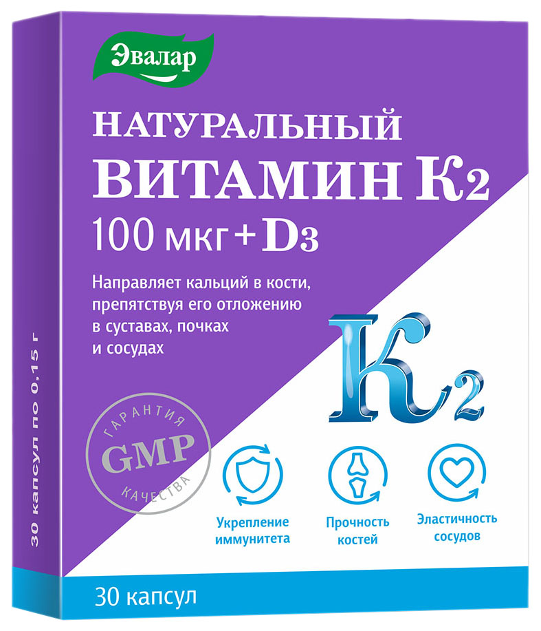 Купить Натуральный витамин К2 100 мкг + Д3, 30 капсул, Эвалар
