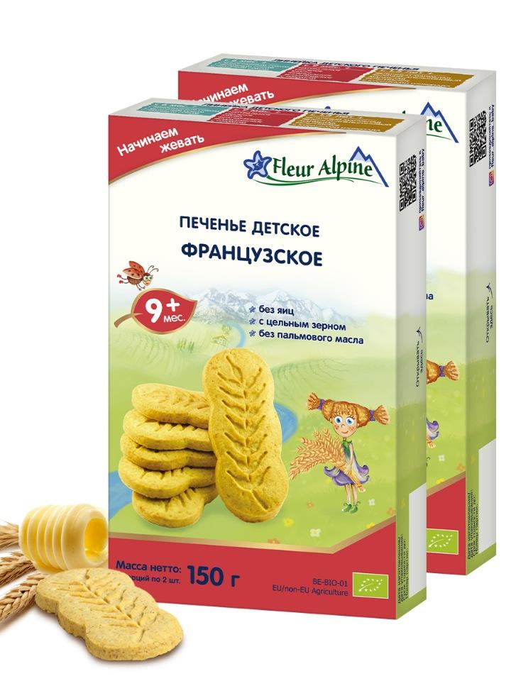 Купить Французское, Печенье детское Fleur Alpine ФРАНЦУЗСКОЕ, с 9 месяцев, 2 шт. по 150 г,