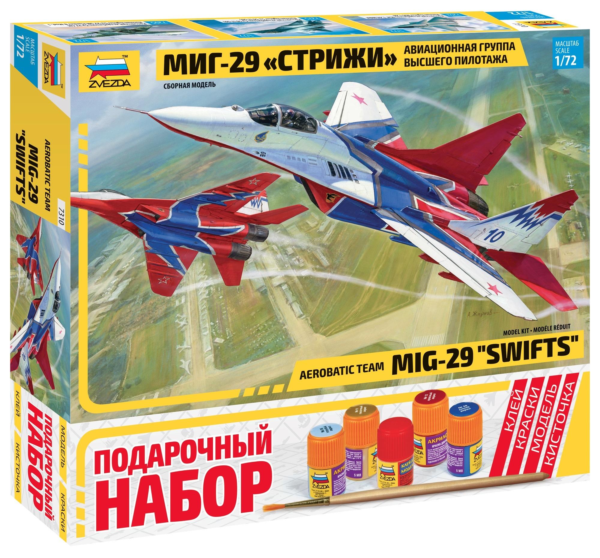 Купить Сборная модель Звезда Авиационная группа высшего пилотажа МиГ-29 Стрижи, 1/72, 7310ПН, ZVEZDA,