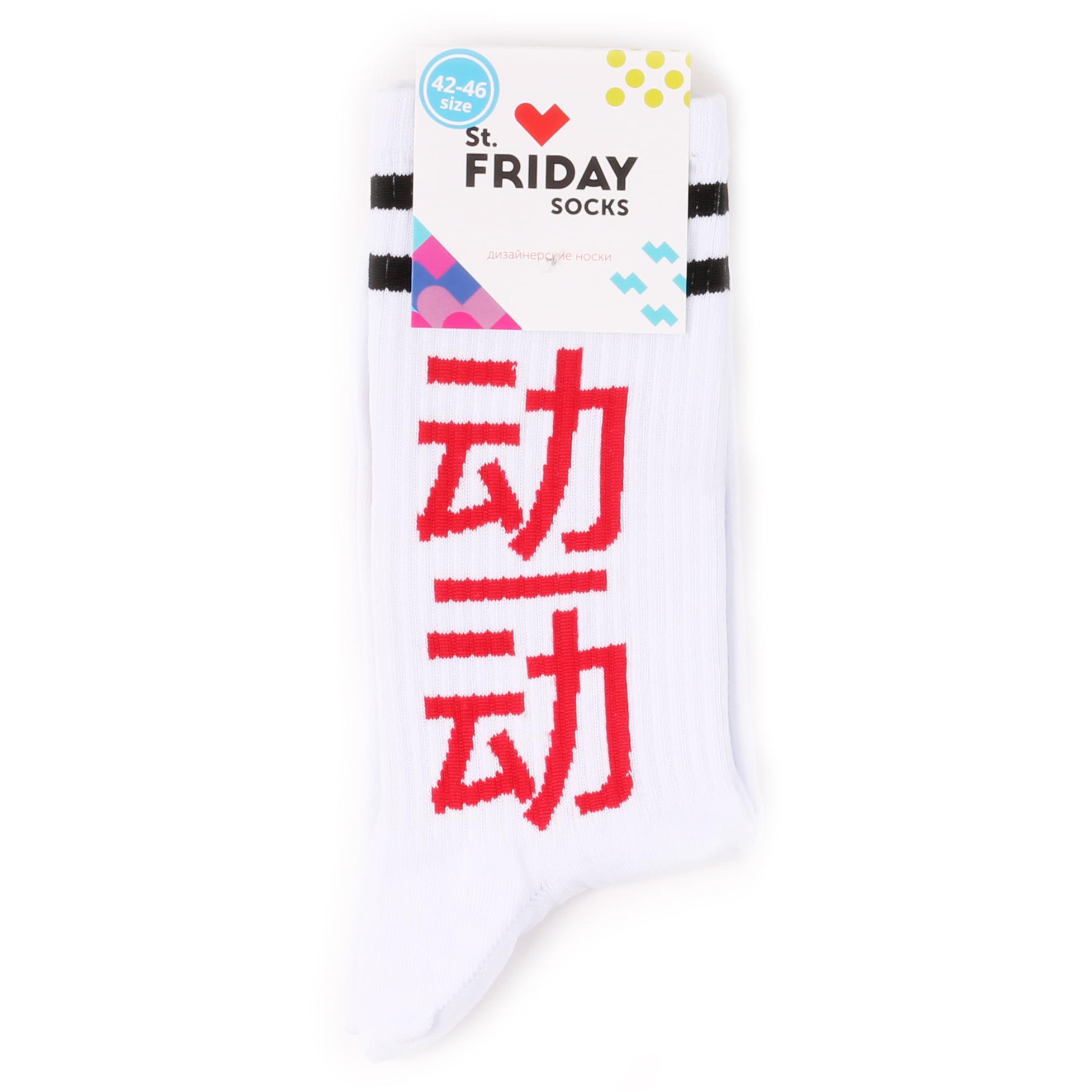 Носки унисекс St.Friday Socks STFR_Move разноцветные 42-46