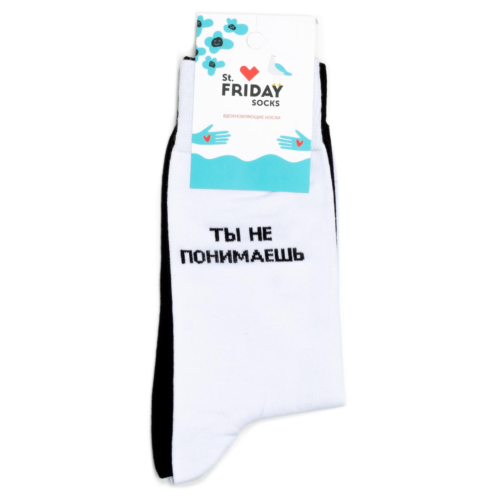 Носки унисекс St.Friday Socks STFR_Ti_Ne_Ponimaesh разноцветные 42-46
