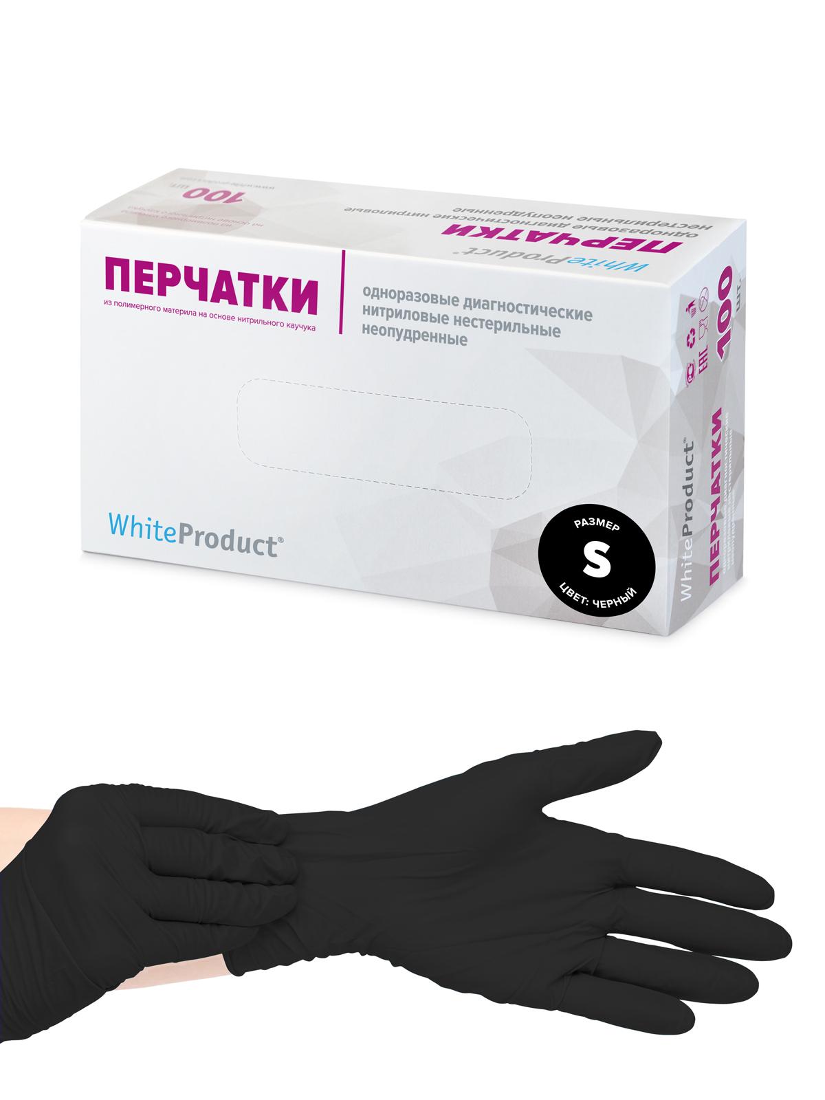 Купить Перчатки медицинские WHITE PRODUCT текстурированные черные, размер S, 100 шт, Нитрил, WHITE PRODUCT ONLINE