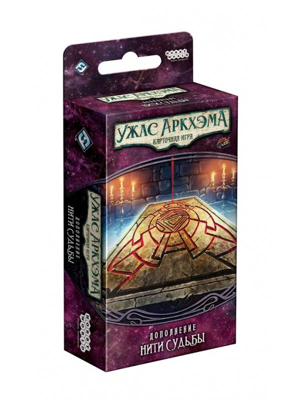 Купить 915190, Настольная игра Hobby World Ужас Аркхэма. Карточная игра: (3.1) Нити Судьбы,