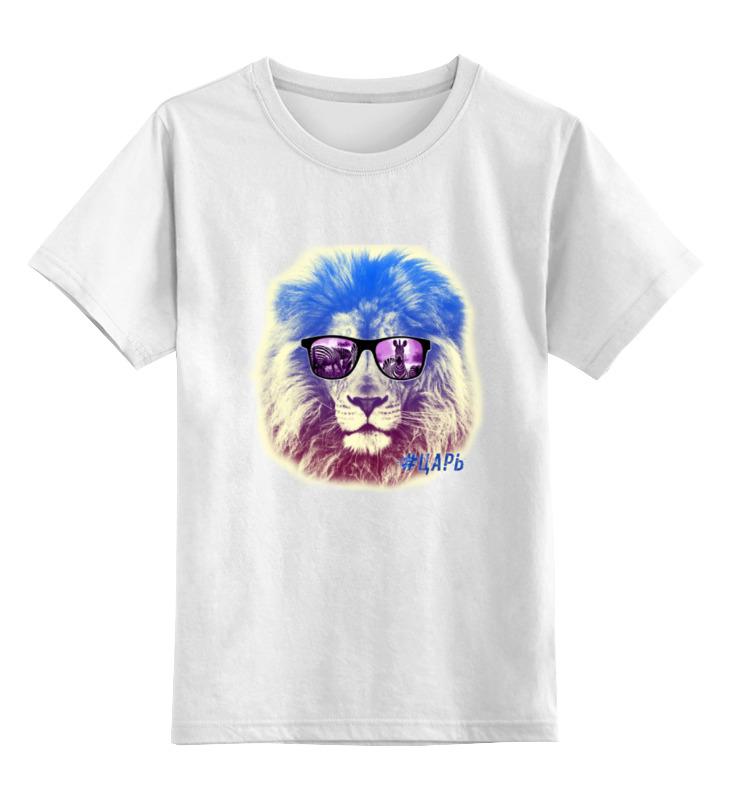 Купить 0000000779645, Детская футболка Printio Лев #царь цв.белый р.128,