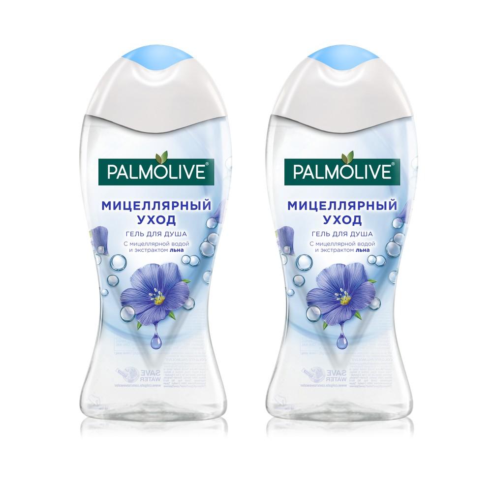 Купить Гель для душа Palmolive с мицеллярной водой и экстрактом льна, 250 мл 2 шт в наборе