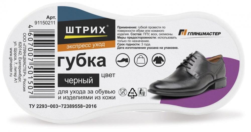 Губка для обуви Компакт Штрих Экспресс (черная) (4 шт.) HZ-GSBL-4