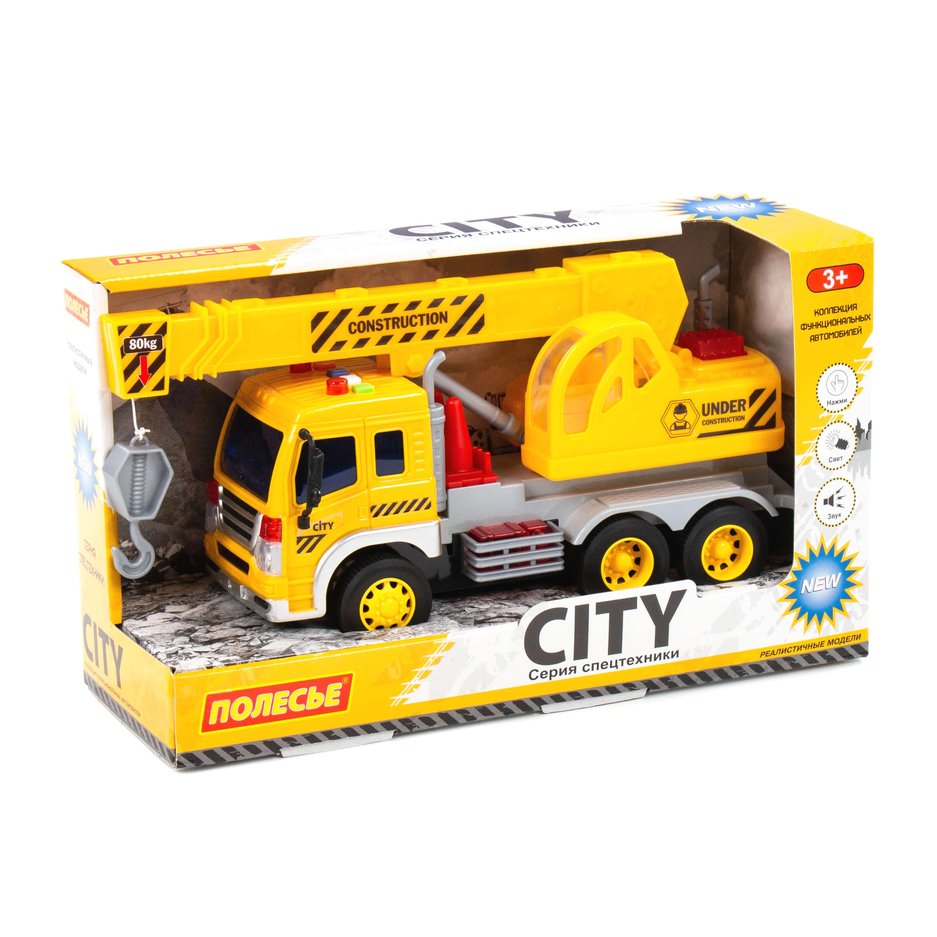 Купить Автомобиль-кран Сити, инерционный, желтый (со светом и звуком) Полесье,