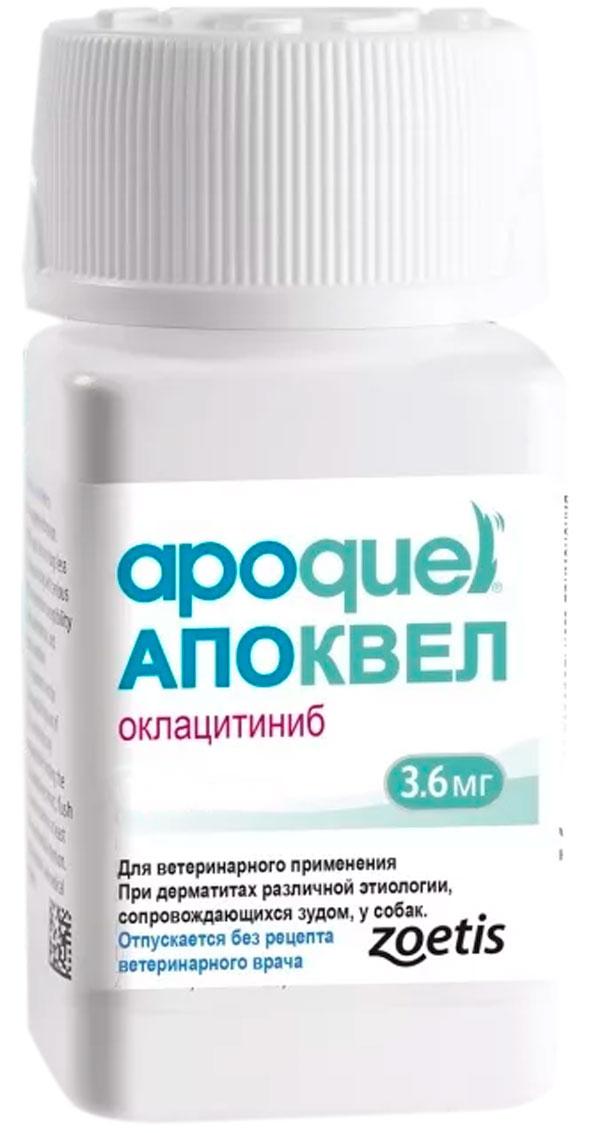 Препарат для собак для лечения дерматитов АПОКВЕЛ
