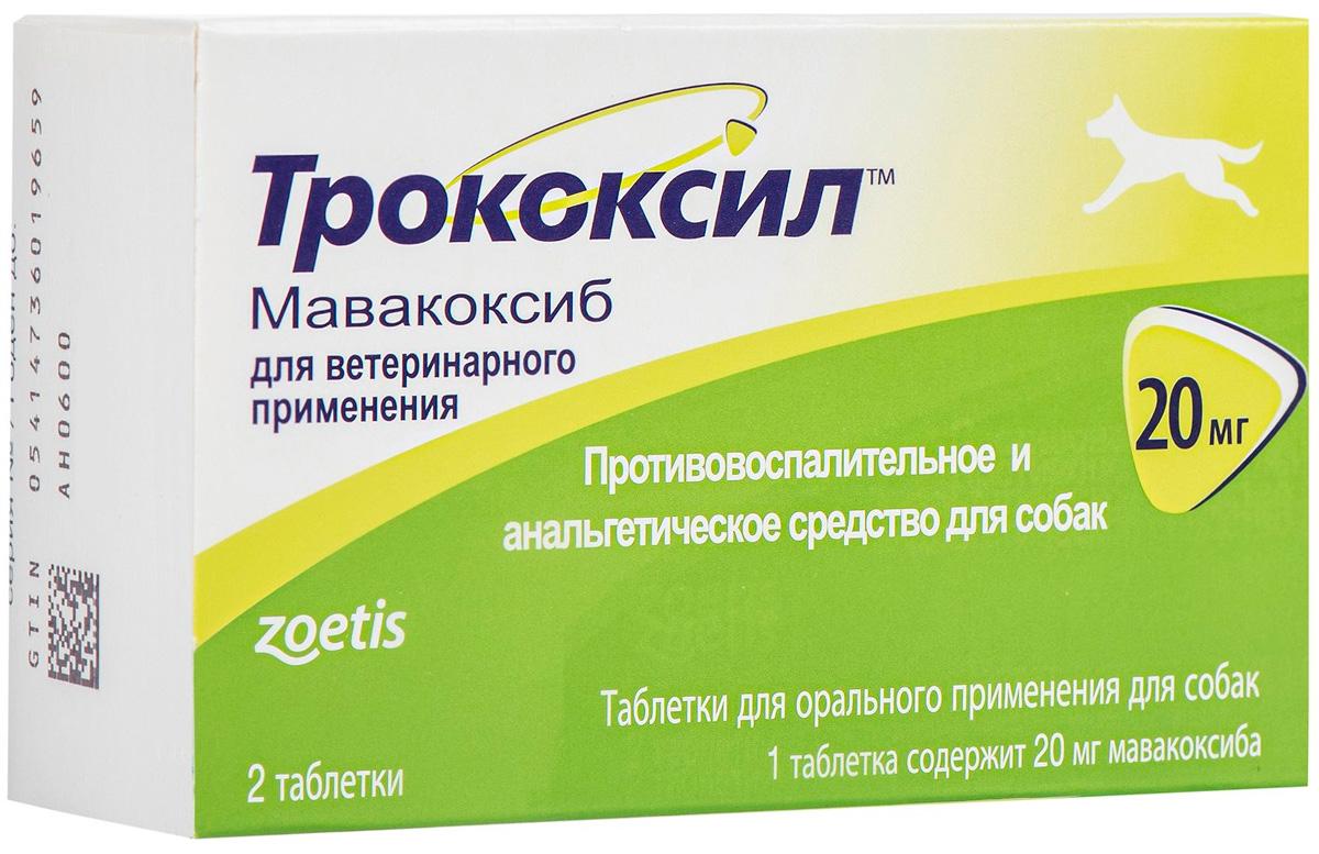 ZOETIS ТРОКОКСИЛ 20 мг противовоспалительное и анальгетическое