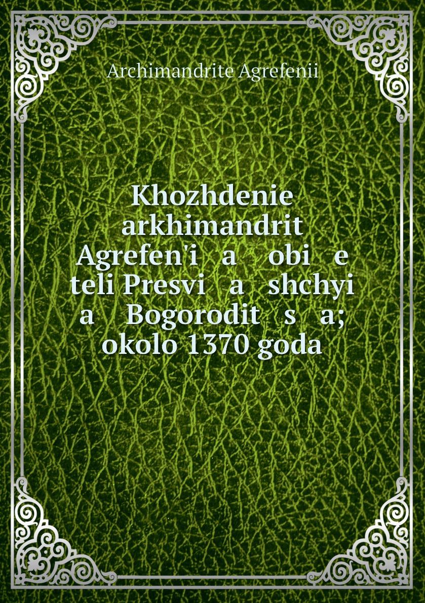 Khozhdenie arkhimandrit Agrefen'i a obi e teli