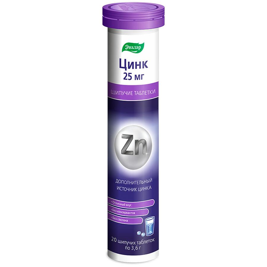 Купить Цинк 25 мг шипучие таблетки 20 таблеток Эвалар