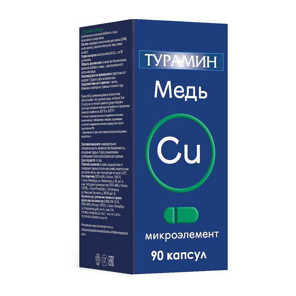 Турамин ВИС Медь капсулы 90 шт.