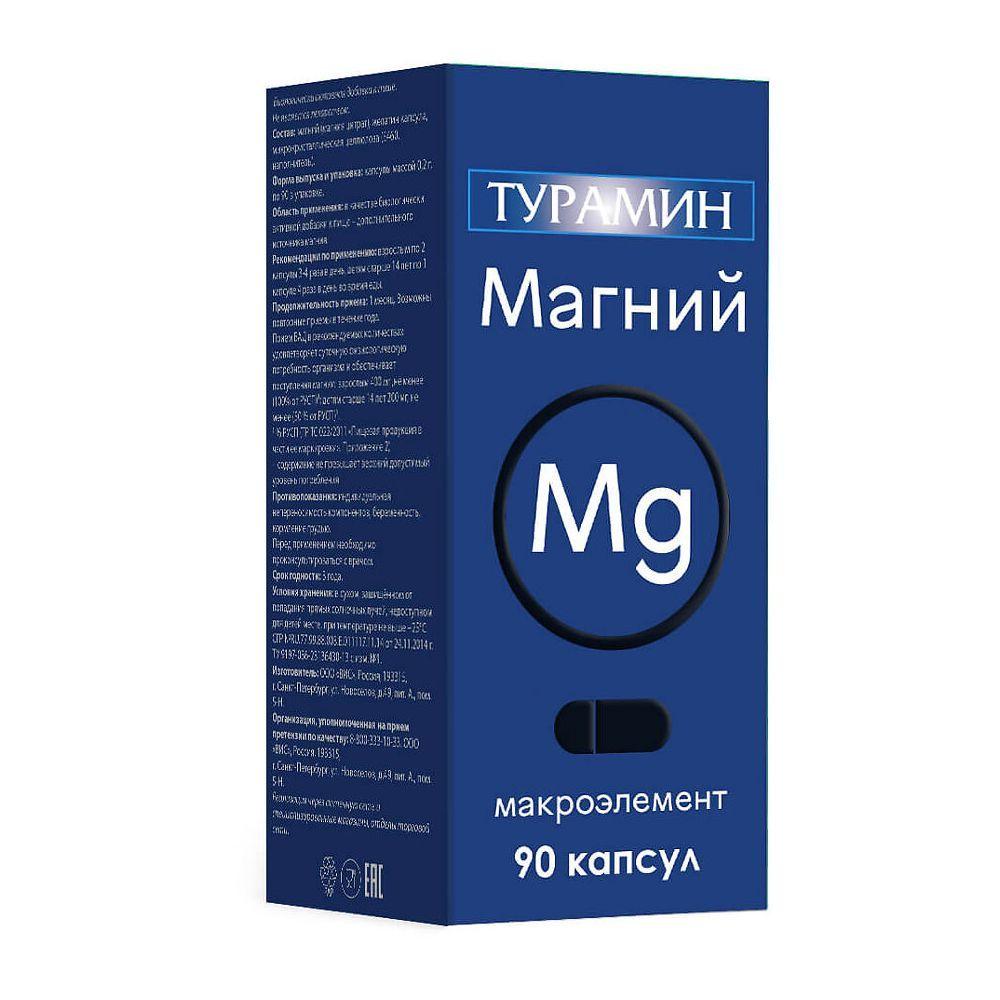 Турамин ВИС Магний капсулы 90 шт.