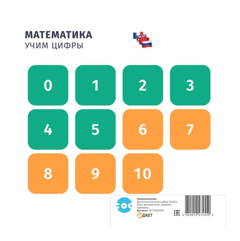 Дополнительный набор Coobic Курс математики Решаем примеры