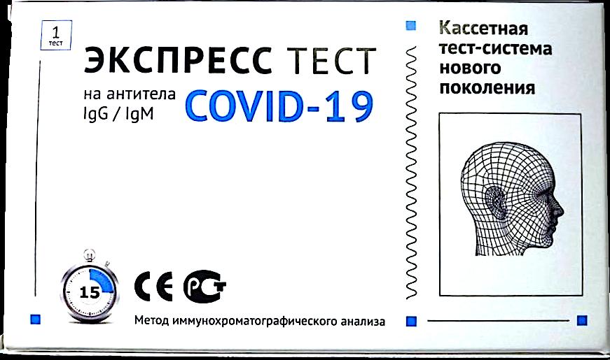 Тест для определения антител COVID 19 Wancheng