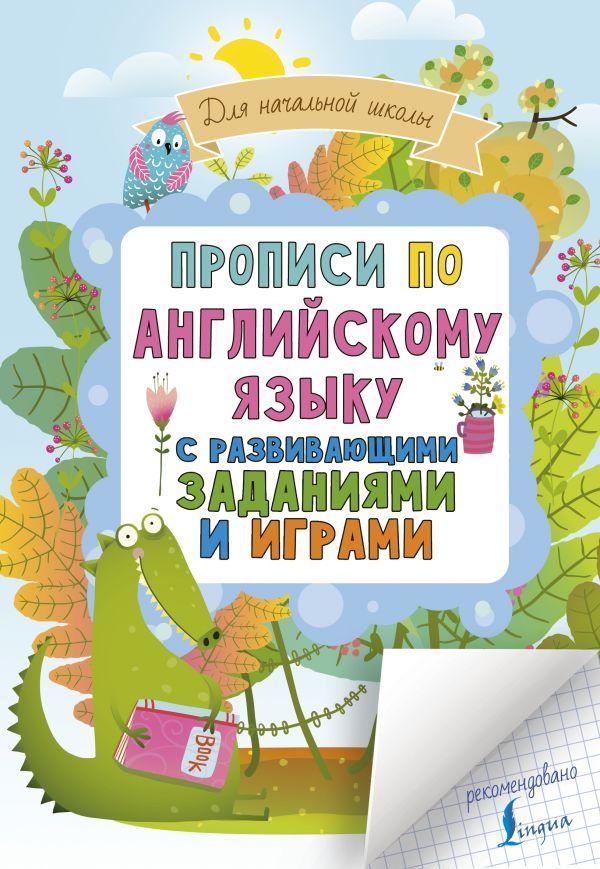 Купить Прописи по английскому языку для начальной школы с развивающими заданиями и играми, Астрель, Иностранные языки для детей