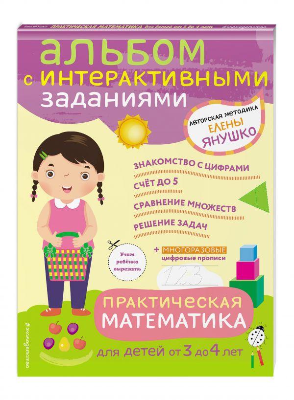 Купить 3+ Практическая математика. Игры и задания для детей от 3 до 4 лет, Эксмо, Книги по обучению и развитию детей