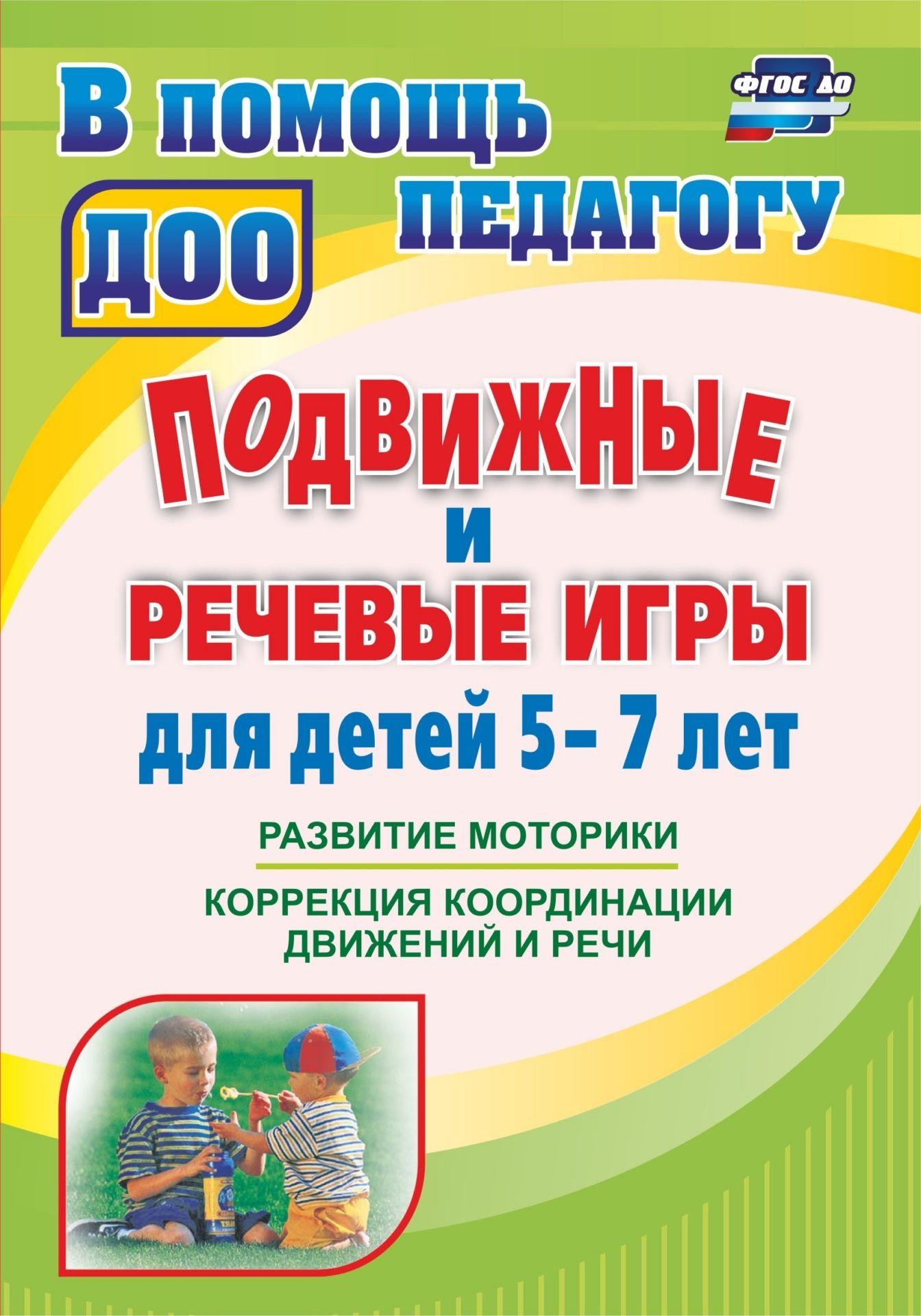 Подвижные и речевые игры для детей 5-7 лет: развитие моторики, коррекция координации дв...