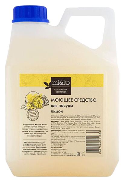 Моющее средство mi&ko Лимон для посуды
