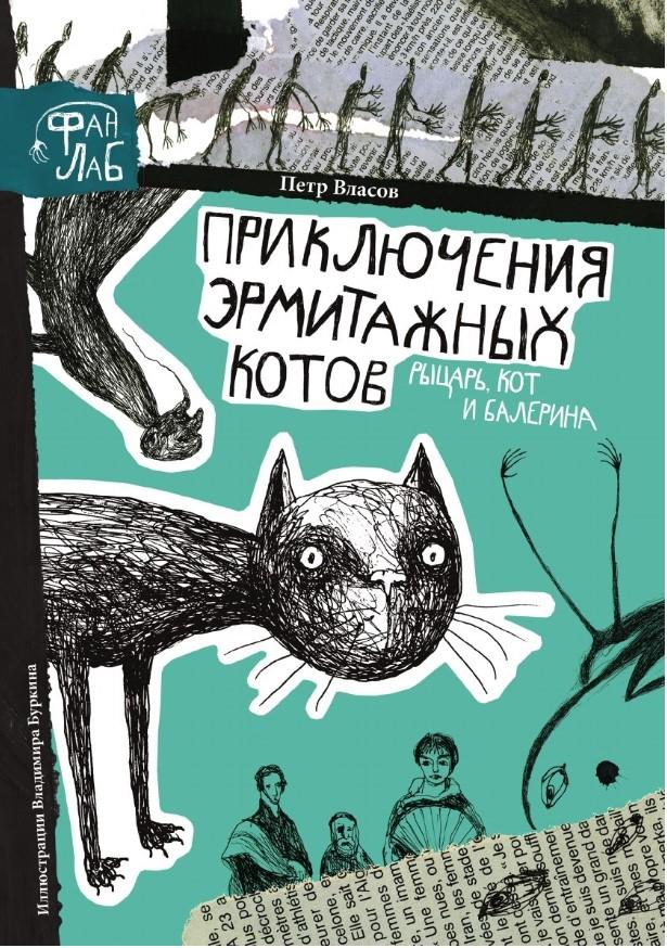 Купить Приключения Эрмитажных котов, Рипол-Классик, Детские фэнтези и фантастика