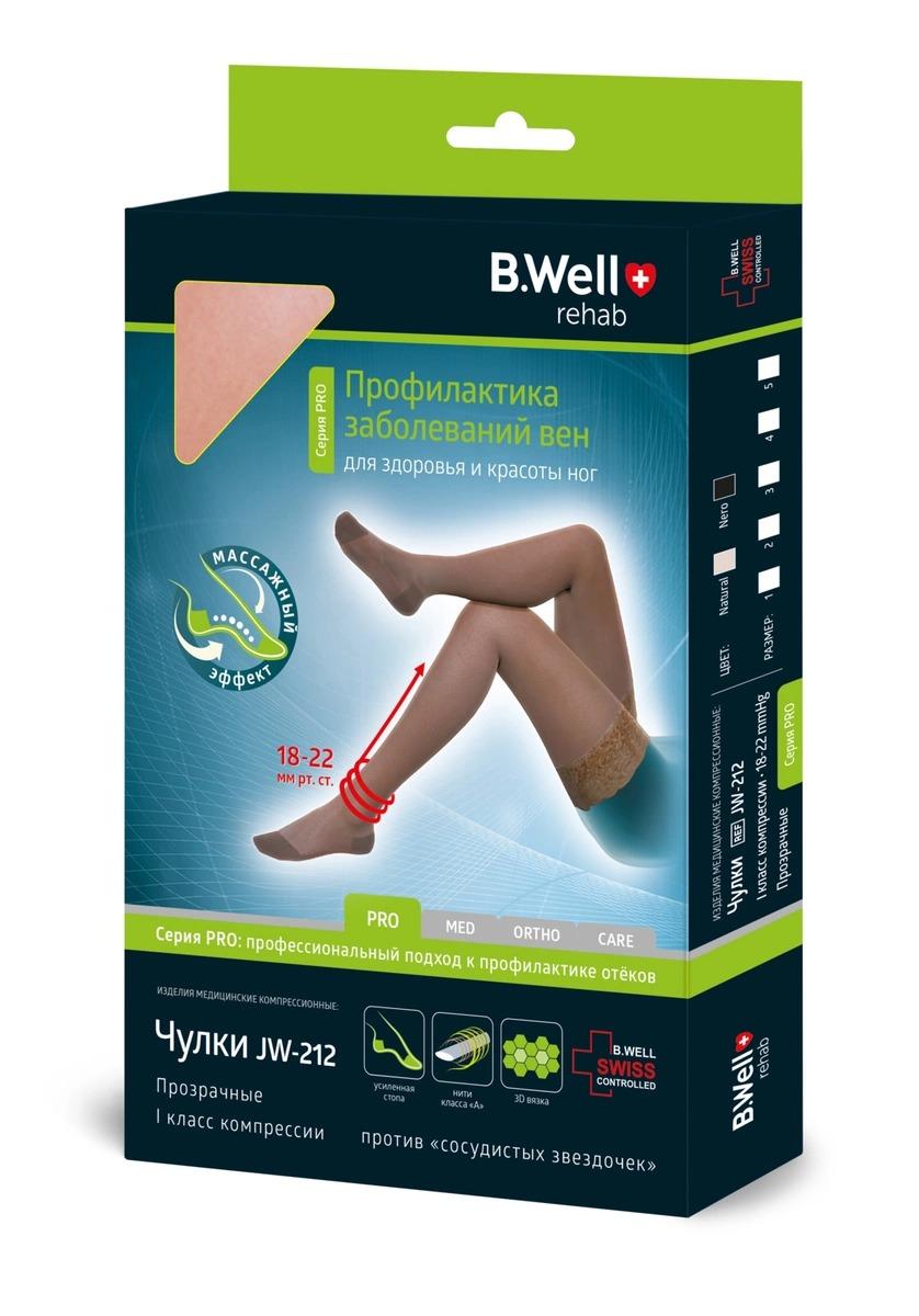 Компрессионные чулки (1 класс, 18-22 мм рт. ст.), №3, черные B.Well rehab JW-212