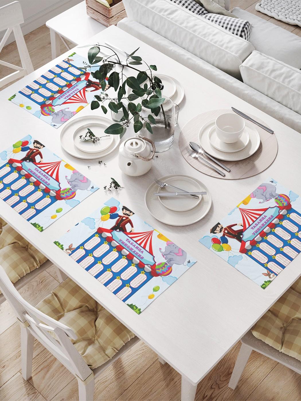 Комплект салфеток для сервировки стола «Цирковое умножение» (32х46 см, 4 шт.)