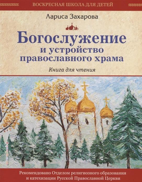 Купить Богослужение и Устройство православного Храма. книга для Чтения, Эксмо, Детская художественная литература