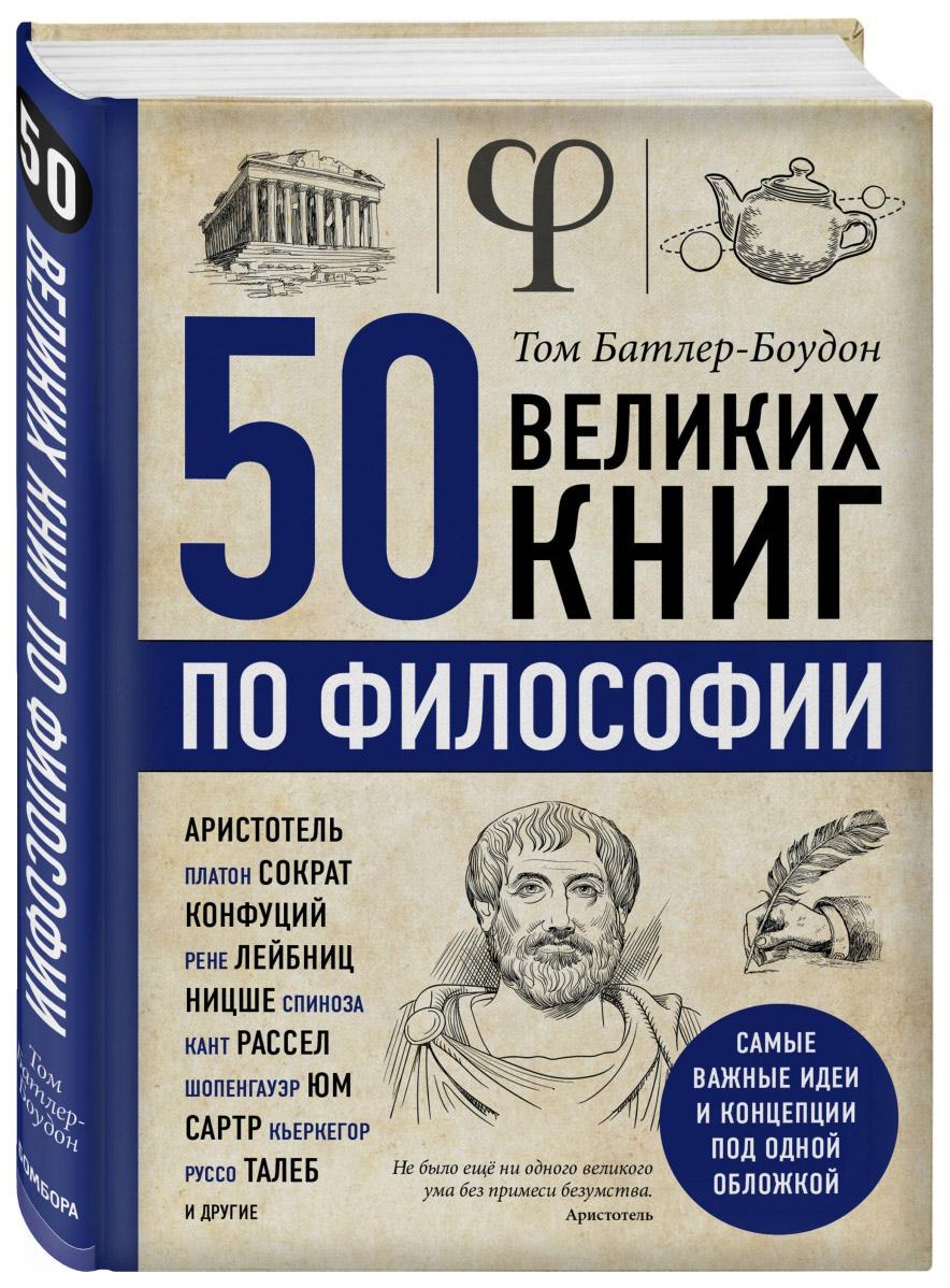 Великих книг по философии