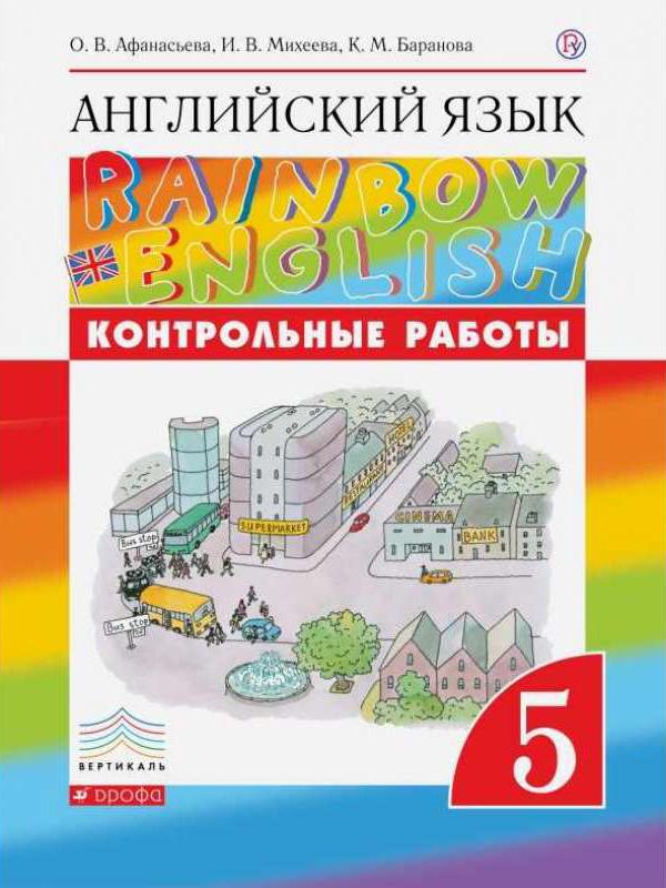 Английский язык, 5 класс, Контрольные работы
