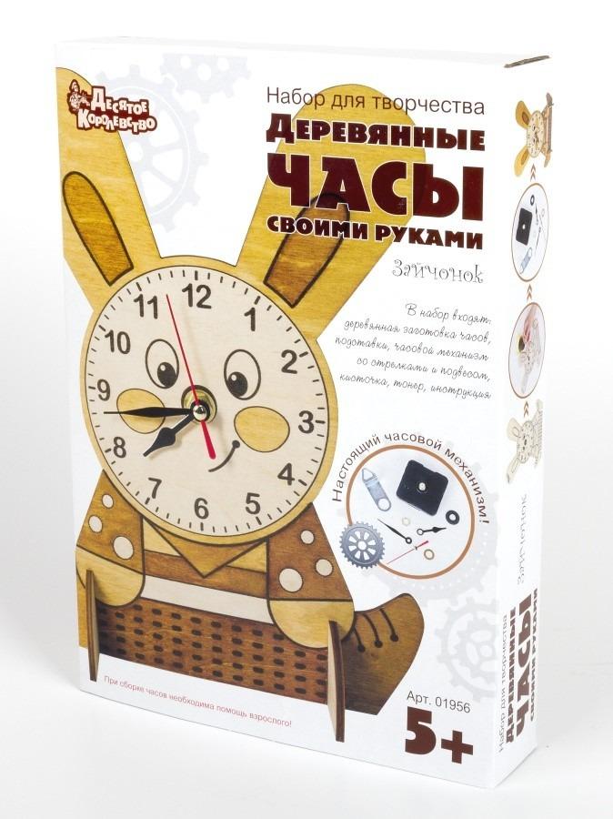 Купить Набор для творчества Деревянные часы своими руками. Зайчонок, Десятое Королевство,