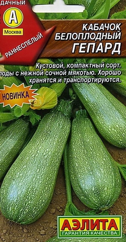 Семена овощей Аэлита Кабачок белоплодный Гепард
