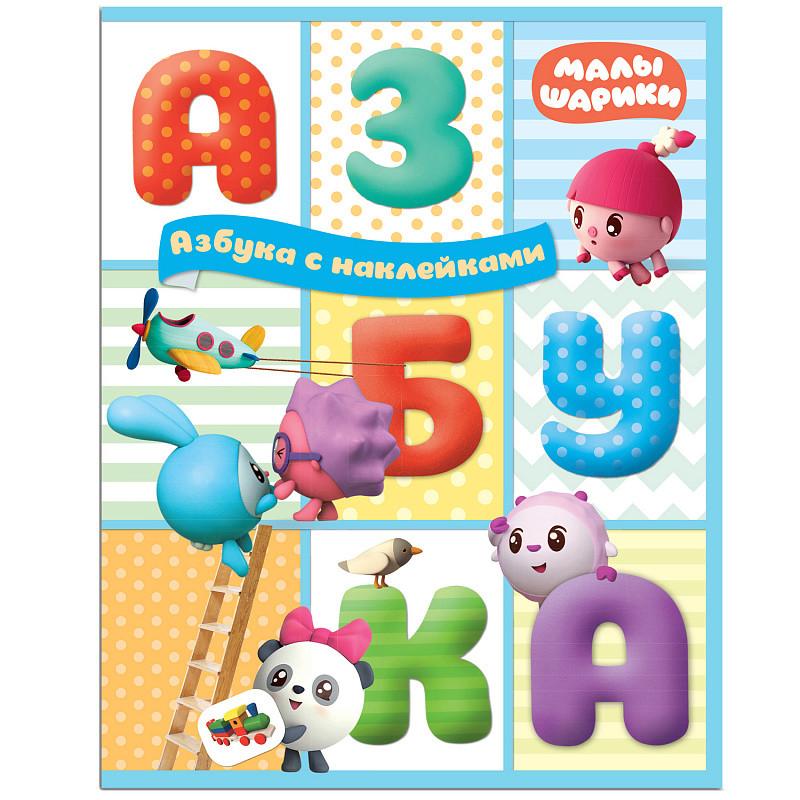 Азбука с наклейками Мозаика Синтез Малышарики