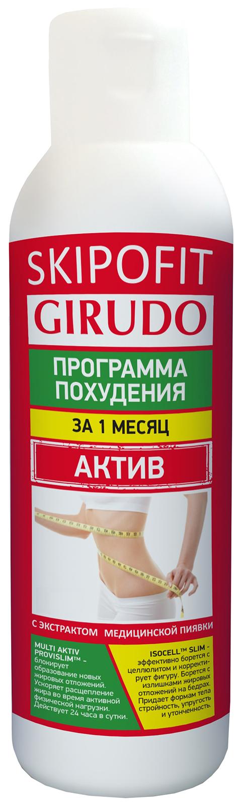 Скипидарный бальзам Skipofit Girudo, 150 мл